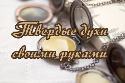 Домашняя парфюмерия и косметика: твердые духи своими руками