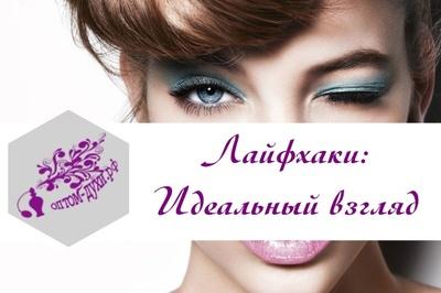 Женские лайфхаки: 10 советов макияжа глаз